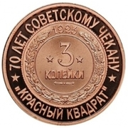 Token - Soviet coinage, National series (Red square - 3 Kopecks) – revers