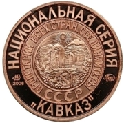 Token - Soviet coinage, National series (Red square - 5 Kopecks) – avers
