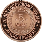 Token - Soviet coinage, National series (Red square - 5 Kopecks) – revers