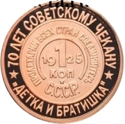 Token - Soviet coinage, National series (Baby and Brother - 1 Kopeck) – revers