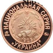 Token - Soviet coinage, National series (Baby and Brother - 2 Kopecks) – avers