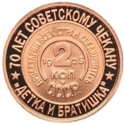 Token - Soviet coinage, National series (Baby and Brother - 2 Kopecks) – revers