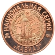 Token - Soviet coinage, National series (Baby and Brother - 5 Kopecks) – avers