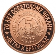 Token - Soviet coinage, National series (Baby and Brother - 5 Kopecks) – revers