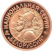 Token - Soviet coinage, National series (Isupov - 1 Kopeck) – avers