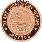 Token - Soviet coinage, National series (Isupov - 1 Kopeck) – revers