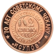Token - Soviet coinage, National series (Isupov - 2 Kopecks) – revers