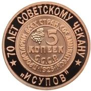 Token - Soviet coinage, National series (Isupov - 5 Kopecks) – revers