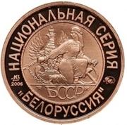 Token - Soviet coinage, National series (Piskarev - 1 Kopeck) – avers