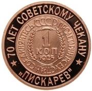 Token - Soviet coinage, National series (Piskarev - 1 Kopeck) – revers