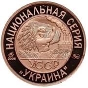 Token - Soviet coinage, National series (Piskarev - 2 Kopecks) – avers