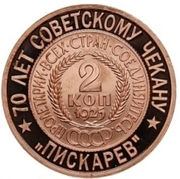 Token - Soviet coinage, National series (Piskarev - 2 Kopecks) – revers