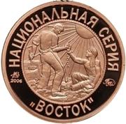 Token - Soviet coinage, National series (Piskarev - 3 Kopecks) – avers