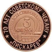 Token - Soviet coinage, National series (Piskarev - 3 Kopecks) – revers
