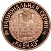 Token - Soviet coinage, National series (Piskarev - 5 Kopecks) – avers