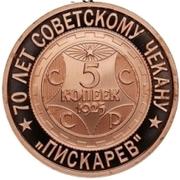 Token - Soviet coinage, National series (Piskarev - 5 Kopecks) – revers