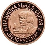 Token - Soviet coinage, National series (Gruzenberg - 1 Kopeck) – avers
