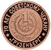 Token - Soviet coinage, National series (Gruzenberg - 1 Kopeck) – revers