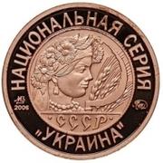 Token - Soviet coinage, National series (Gruzenberg - 2 Kopecks) – avers