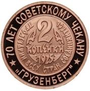 Token - Soviet coinage, National series (Gruzenberg - 2 Kopecks) – revers