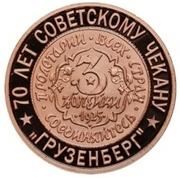 Token - Soviet coinage, National series (Gruzenberg - 3 Kopecks) – revers