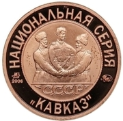 Token - Soviet coinage, National series (Gruzenberg - 5 Kopecks) – avers