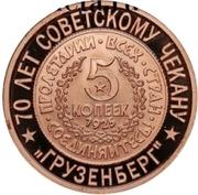 Token - Soviet coinage, National series (Gruzenberg - 5 Kopecks) – revers