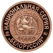 Token - Soviet coinage, National series (Ivanov - 1 Kopeck) – avers