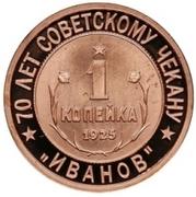 Token - Soviet coinage, National series (Ivanov - 1 Kopeck) – revers