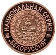 Token - Soviet coinage, National series (Manu - 1 Kopeck) – avers
