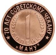 Token - Soviet coinage, National series (Manu - 1 Kopeck) – revers