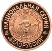 Token - Soviet coinage, National series (Three squares - 1 Kopeck) – avers