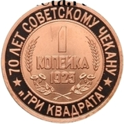 Token - Soviet coinage, National series (Three squares - 1 Kopeck) – revers