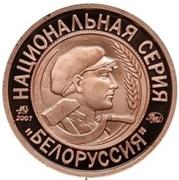 Token - Soviet coinage, National series (Stepanov - 1 Kopeck) – avers