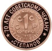 Token - Soviet coinage, National series (Stepanov - 1 Kopeck) – revers