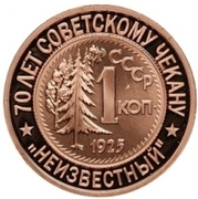 """Token - Soviet coinage, National series (""""Unknown"""" - 1 Kopeck) – revers"""
