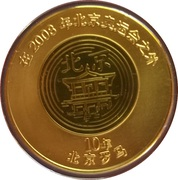 Token - Beijing 2008 Olympic Games (Cycling) – revers