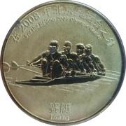Token - Beijing 2008 Olympic Games (Rowing) – avers
