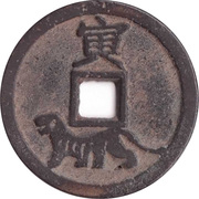 Chinese Zodiac Cast Token - Tiger – avers