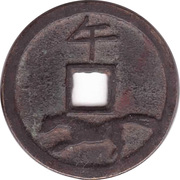 Chinese Zodiac Cast Token - Horse – avers