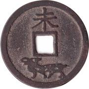 Chinese Zodiac Cast Token - Goat – avers