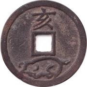 Chinese Zodiac Cast Token - Pig – avers