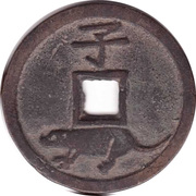 Chinese Zodiac Cast Token - Rat – avers