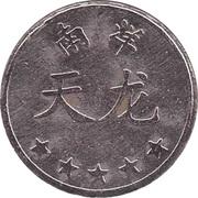 Game Token - Denon (天龙) – avers