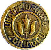 Armenian Inter-City Phone Token (  early  post-Soviet era) – avers