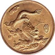 Token - China Peony-Yaohuang – revers
