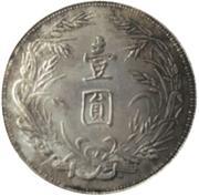 Sun Yat-sen – revers