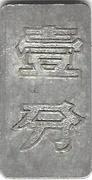 Canteen Token - 1 Fen (Shanghai Mint) – revers
