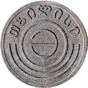 Tbilisi Subway  Token ( Black  magnetic plastic) – avers