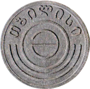 Tbilisi Subway  Token ( Black  magnetic plastic) – revers